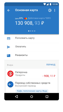 Main payment cards Android screen